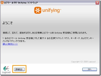 unify1